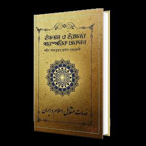 ইসলাম ও ইরানের পারস্পরিক অবদান