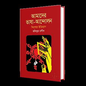 আমাদের ভাষা-আন্দোলন
