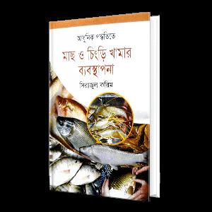 আধুনিক পদ্ধতিতে মাছ ও চিংড়ি খামার ব্যবস্থাপনা