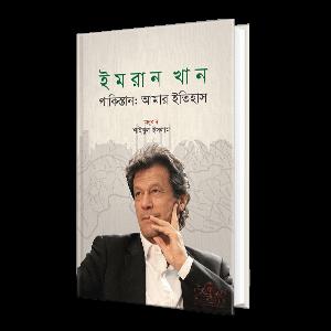 পাকিস্তান : আমার ইতিহাস