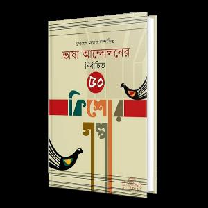 ভাষা আন্দোলনের নির্বাচিত ৫০ কিশোর গল্প