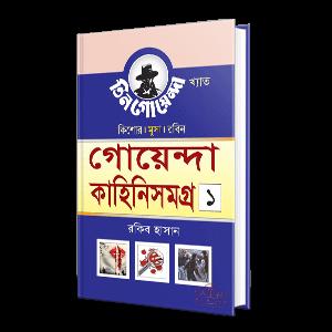 কিশোর মুসা রবিন: গোয়েন্দা কাহিনিসমগ্র-১