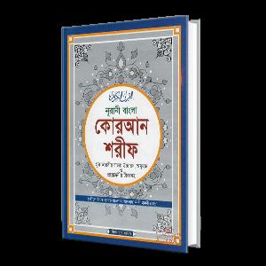 নূরানী বাংলা কোরআন শরীফ