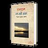 বাংলাদেশ নদ-নদী ভ্রমণ