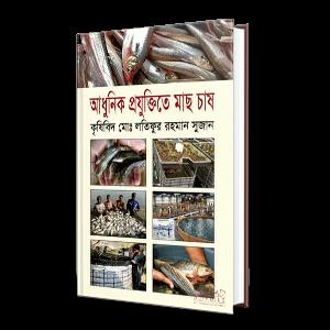 আধুনিক প্রযুক্তিতে মাছ চাষ (বায়োফ্লক প্রযুক্তিতে মাছ চাষসহ)