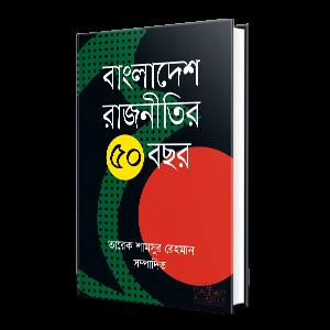 বাংলাদেশ রাজনীতির ৫০ বছর