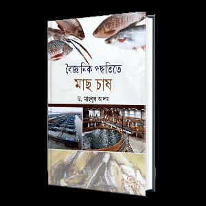 বৈজ্ঞানিক পদ্ধতিতে মাছ চাষ