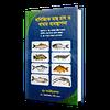 বাণিজ্যিক মাছ চাষ ও খামার ব্যবস্থাপনা