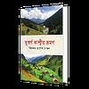 ভূস্বর্গ কাশ্মীর ভ্রমণ