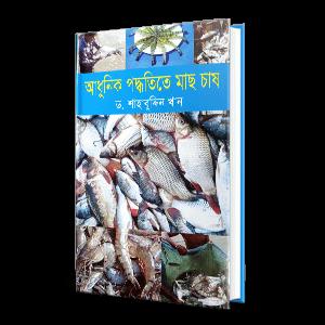 আধুনিক পদ্ধতিতে মাছ চাষ