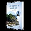 সুন্দরী জেলেকন্যা ও রহস্যময় গুহা