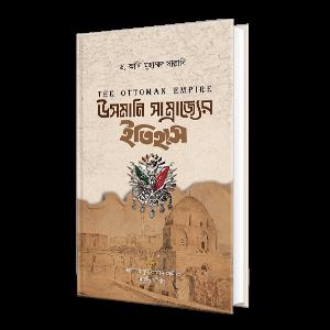 উসমানি সাম্রাজ্যের ইতিহাস