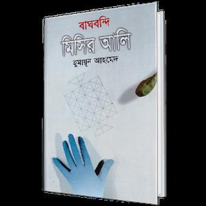 বাঘবন্দি মিসির আলি